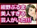 紺野ぶるま の動画、YouTube動画。