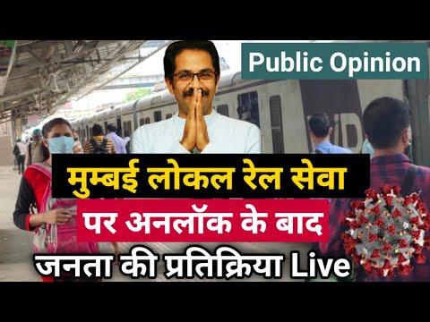 Mumbai Local Train News Update | Public Opinion Live | लोकल