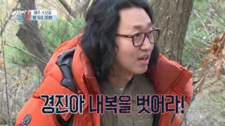 """[선공개] 김경진 """"산에서 이렇게 벗을 줄 몰랐어"""""""