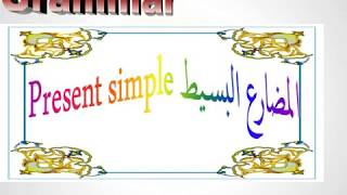 المضارع البسيط Present simple  -الحلقة الأولى من حلقات تعلم  قواعد اللغة الإنجليزية English Grammar