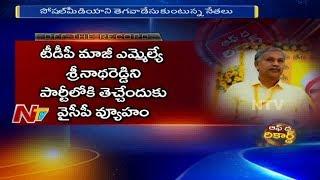 టీడీపీ మాజీ ఎమ్మెల్యే శ్రీనాథరెడ్డి ని పార్టీ లోకి తెచ్చుకునేందుకు వైసీపీ వ్యూహం || NTV