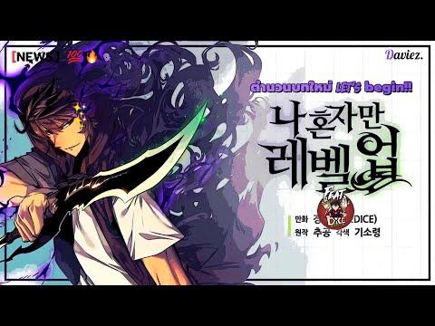 การจะได้เป็นอนิเมะของ Solo Leveling และอนิเมะเกาหลีในปัจจุบัน feat.Dice Destiny
