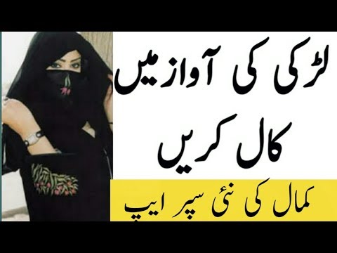 how to change voice during call on android male to female in urdu/hindi /call recording by yeh kasy