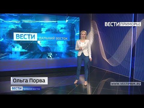 """Вести. Дальний Восток"" от 29.05.2020"