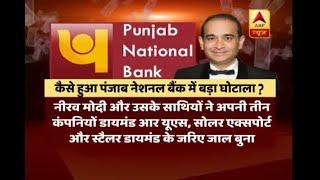 Jan Man: Punjab National Bank detects Rs 11,500 crore fraud in Mumbai Branch