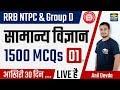 RRB Group D & NTPC 2019 - Science - 1 | सामान्य विज्ञान | Top IMP 1500 MCQs
