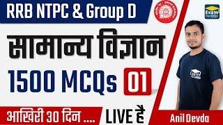 RRB Group D & NTPC 2019 - Science - 1   सामान्य विज्ञान   Top IMP 1500 MCQs