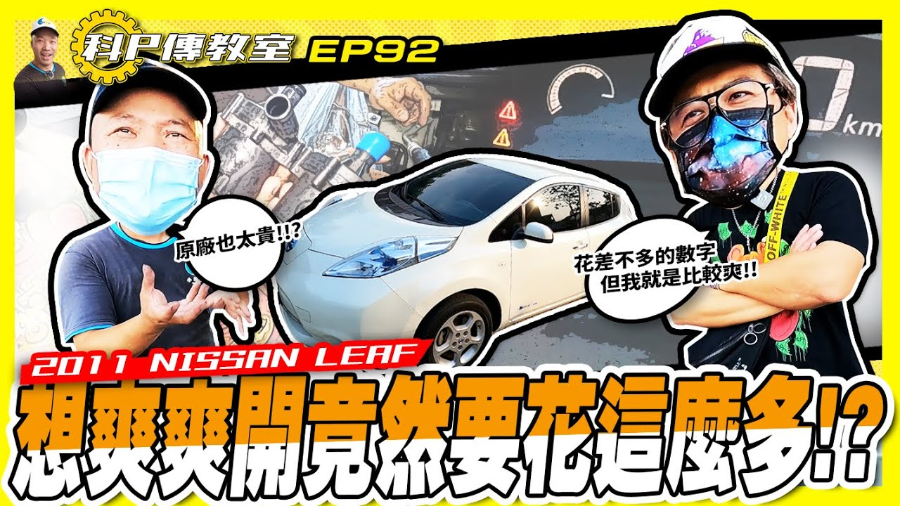 【科P傳教室 EP92 】修個冷氣貴得離譜!!難道原廠只負責賣嗎?/2011 NISSAN LEAF