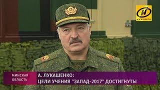 «Запад 2017»  Президент ответил на вопросы журналистов