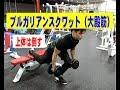 ブルガリアンスクワット(大殿筋狙い)【糸井トレーナー】