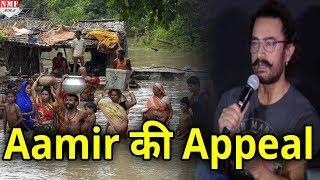 Aamir Khan ने Bihar Flood victims के लिए की ये Appeal