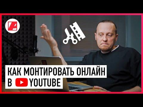 Монтаж онлайн в YOUTUBE STUDIO. Редактируем опубликованные видео.