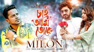 Chai Ami Toke Milon Mp3 Song Download