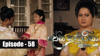 Dona Katharina | Episode 58 12th September 2018 Thumbnail