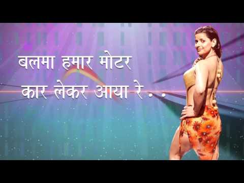 बलमा हमार मोटर कार लेकर आओ रे  | Top Bhojpuri Sangeet | सोनिया शर्मा