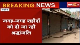 Raisen News MP: Pulwama Attack के विरोध में बंद | इन जगहों निकाले गए कैंडल मार्च