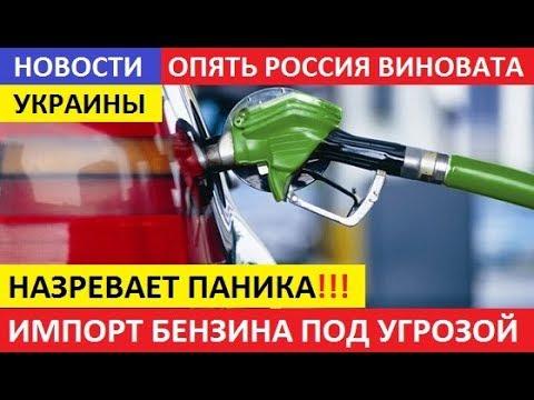 МОЛНИЯ!!. УКРАИНА ОБВИНИЛА РОССИЮ В РОСТЕ ЦЕН НА БЕНЗИН!!!