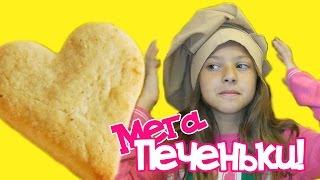 Мастер класс по выпечке печенья. Развлечения в Мастерславле с подружкой Полен. Москва для детей.
