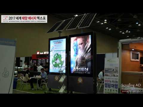 2017 세계태양광에너지엑스포_스크롤링애드_킨텍스