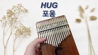 SEVENTEEN (세븐틴) - Hug(포옹) Kalimba Cover & tabs