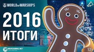 Итоги 2016 года World of Warships