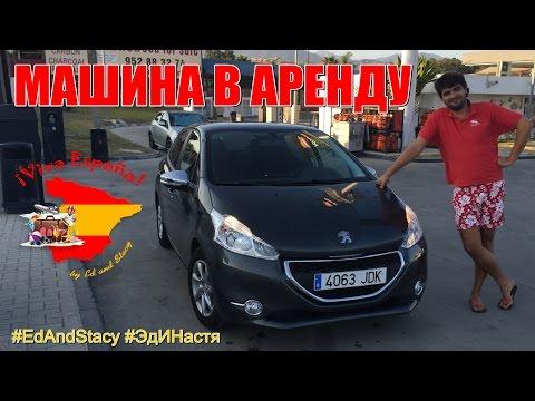 Арендовать машину в Испании | Rent a car in Spain