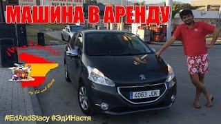 Арендовать машину в Испании | Rent a car in Spain(В продолжение темы нашего переезда, расскажем о том, как арендовать машину в Испании. Эта тема волнует многи..., 2016-04-24T06:46:53.000Z)
