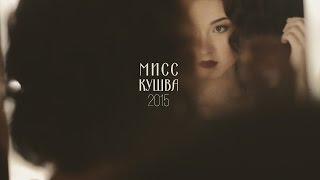 Мисс Кушва — участницы
