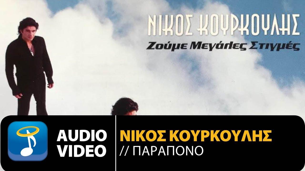 Autousl Videos Porno+ parapono kourkoulis stixoi.
