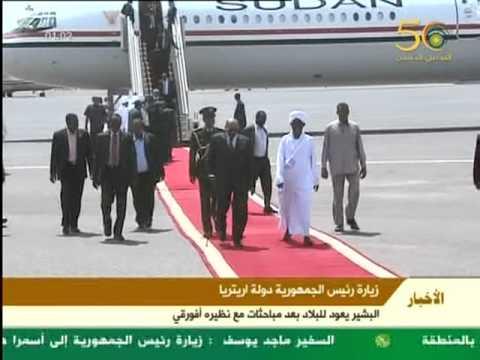 President al-Bashir's visit to Asmara  زيارة الرئيس البشير الى أسمرا