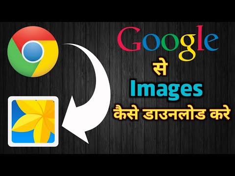 Download Google Images To Gallery | Download Google Images In HD | Download Images In Android