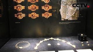 [多彩亚洲] 阿富汗国家宝藏展 法罗尔丘地金器诉说4000年前文明 | CCTV