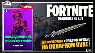 Fortnite: Королевская Битва | 7 СЕЗОН | ЭКСПРЕСС ТУРНИР , МИФИЧЕСКИЙ МЕЧ