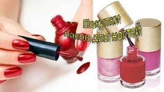 ПОКУПКИ. Лаки для ногтей (China Glaze, Essence, Catrice, MaxFactor, Artdeco, ЛЭтуаль)