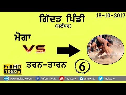 GIDDER PINDI (Jalandhar) KABADDI - 2017 ● MOGA vs TARN TARAN  ● FULL HD ● Part 6th