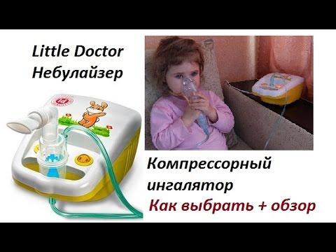 Какие лекарства для Небулайзера от насморка лучше