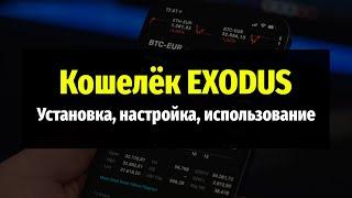 EXODUS - кошелек для криптовалют. Установка, Настройка, Использование.