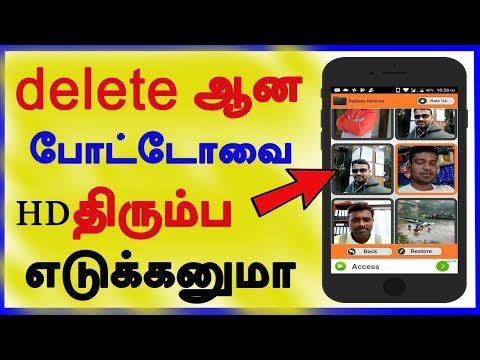 Recover Deleted Photos On All Android Device | Without Root | CAPTAIN GPM