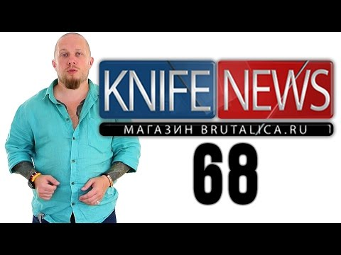 Knife News 68