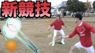 バドミントン×卓球の新感覚スポーツが世界を震わせる thumbnail