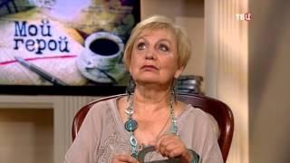 Татьяна Судец. Мой герой