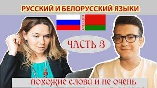Русский и белорусский языки. Часть 3. Похожие слова