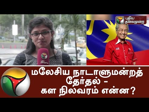 Malaysian general election - What is the current situation in Malaysia? #Malaysia