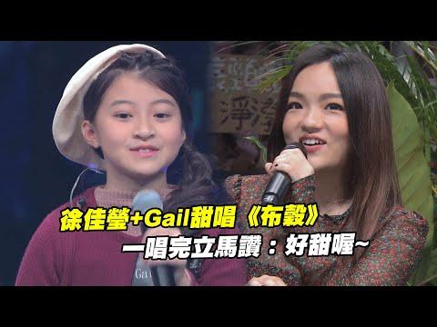 徐佳瑩+Gail甜唱《布穀》 一唱完立馬讚:好甜喔~  | 聲林之王 Jungle Voice