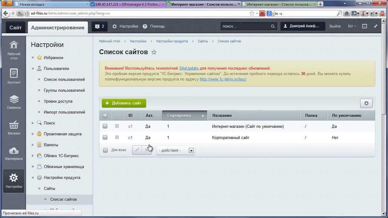 Битрикс многосайтовость на разных доменах редактор кода битрикс