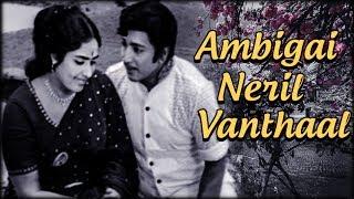 Ambigai Neril Vanthaal | Itho Enthan Deivam Video Songs | இதோ எந்தன் தெய்வம் | Old Tamil Song