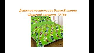 Детский постельный комплект 17166 Щенячий патруль Вилюта