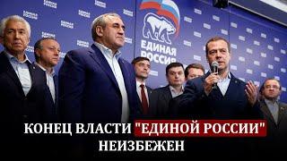 Почему конец власти Единой России неизбежен?