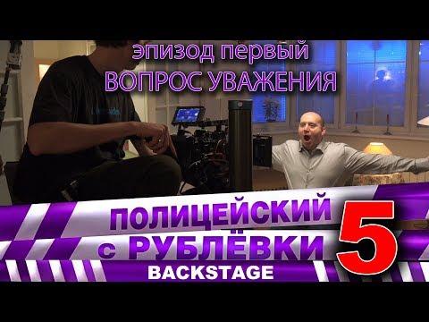 Полицейский с Рублёвки 5. Backstage 1.