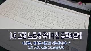 LG 그램 노트북 매입~ 중고바로사에서 LG노트북 바로…